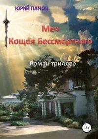 Обложка «Меч Кощея Бессмертного»