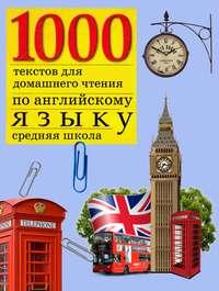Обложка «1000 текстов для домашнего чтения по английскому языку (средняя школа)»