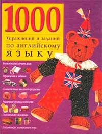 Обложка «1000 упражнений и заданий по английскому языку»