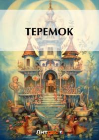 Обложка «Теремок»