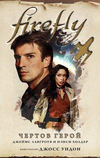 Обложка «Firefly. Чертов герой»