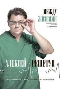 Обложка «Между жизнями. Судмедэксперт о людях и профессии»