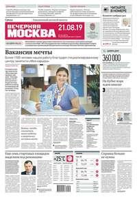 Обложка «Вечерняя Москва 154-2019»