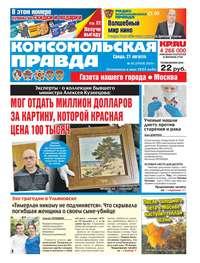 Обложка «Комсомольская Правда. Москва 92-2019»