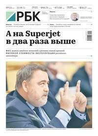 Обложка «Ежедневная Деловая Газета Рбк 121-2019»