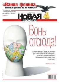 Обложка «Новая Газета 92-2019»