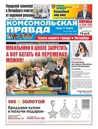 Обложка «Комсомольская Правда. Санкт-Петербург 92-2019»
