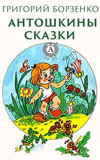Обложка «Антошкины сказки»