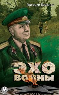 Обложка «Эхо войны»