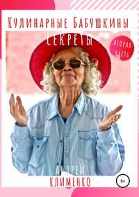 Обложка «Кулинарные Бабушкины секреты: часть вторая»