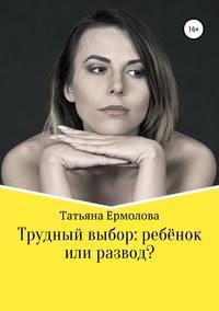 Обложка «Трудный выбор: ребенок или развод?»