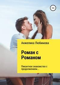 Обложка «Роман с Романом»