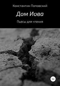 Обложка «Дом Иова. Пьесы для чтения»