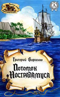 Обложка «Потомок Нострадамуса»