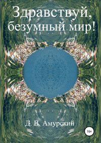 Обложка «Здравствуй, безумный мир!»
