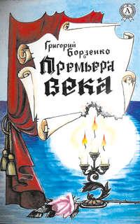 Обложка «Премьера века»