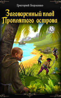 Обложка «Заговоренный клад Проклятого острова»