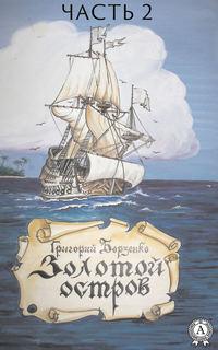 Обложка «Золотой остров. Часть 2»