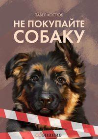 Обложка «Непокупайте собаку»