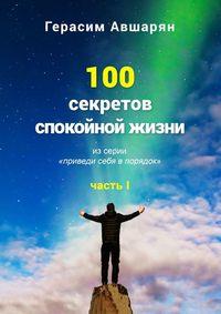 Обложка «100секретов спокойной жизни. ЧастьI. Из серии «Приведи себя в порядок»»