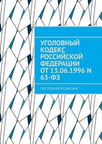 Обложка «Уголовный кодекс Российской Федерации от13.06.1996N 63-ФЗ. последняя редакция»