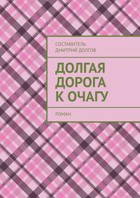 Обложка «Долгая дорога кочагу. роман»