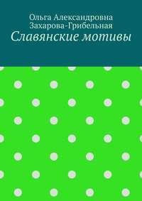 Обложка «Славянские мотивы»