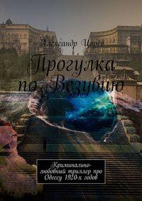 Обложка «Прогулка поВезувию. Криминально-любовный триллер про Одессу 1920-х годов»