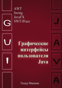 Обложка «Графические интерфейсы пользователяJava»