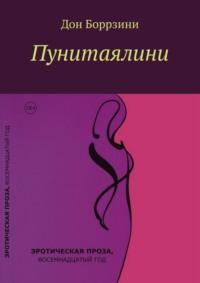 Обложка «Пунитаялини. Ч.1»