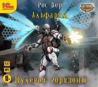 Обложка «Альфарим 3. Нулевой горизонт»
