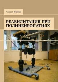 Обложка «Реабилитация при полинейропатиях»