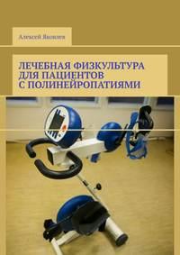 Обложка «Лечебная физкультура для пациентовсполинейропатиями»