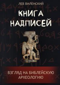 Обложка «Книга надписей. Взгляд набиблейскую археологию»