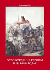 Обложка «Освобождение Европы в 1813–1814 годах»