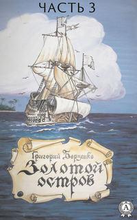 Обложка «Золотой остров. Часть 3»