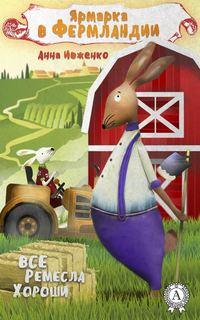 Обложка «Ярмарка в Фермландии»