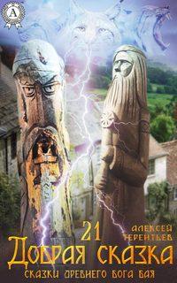 Обложка «21 Добрая Сказка»