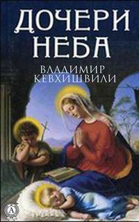 Обложка «Дочери Неба»