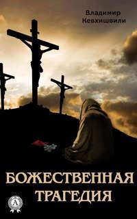 Обложка «Божественная трагедия»