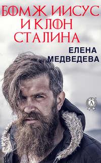 Обложка «Бомж Иисус и клон Сталина»
