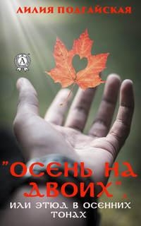 Обложка «Осень на двоих, или этюд в осенних тонах»