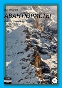 Обложка «Авантюристы. Книга 7»