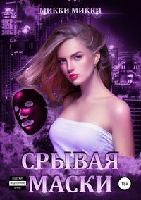 Обложка «Срывая маски»