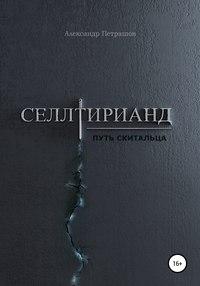 Обложка «Селлтирианд. Путь скитальца»