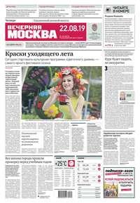 Обложка «Вечерняя Москва 155-2019»