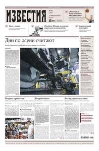 Обложка «Известия 157-2019»