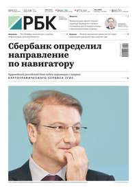 Обложка «Ежедневная Деловая Газета Рбк 122-2019»