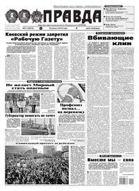 Обложка «Правда 91-2019»