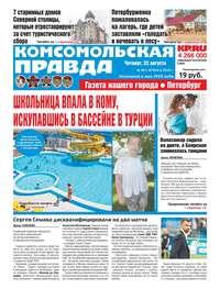 Обложка «Комсомольская Правда. Санкт-Петербург 92ч-2019»